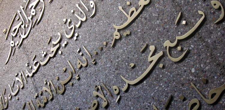 ТОП - 5 языков для путешествия. Арабский